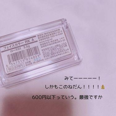 チークカラー クリスタル・タイプ/無印良品/パウダーチークを使ったクチコミ(3枚目)