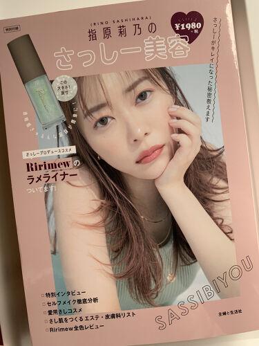 コスメムック 指原莉乃のさっしー美容/主婦と生活社/雑誌を使ったクチコミ(2枚目)