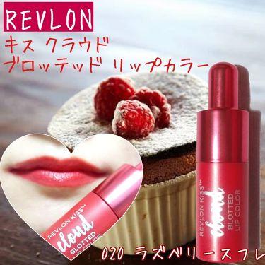 キス クラウド ブロッテッド リップ カラー/REVLON/口紅を使ったクチコミ(1枚目)