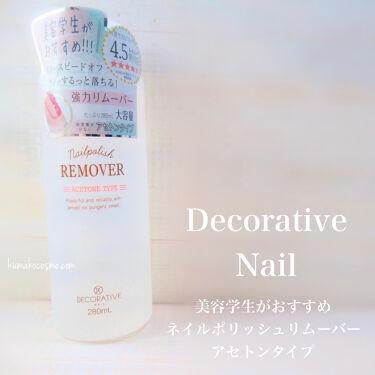 ネイルポリッシュリムーバー アセトンタイプ/Decorative Nail/除光液を使ったクチコミ(1枚目)
