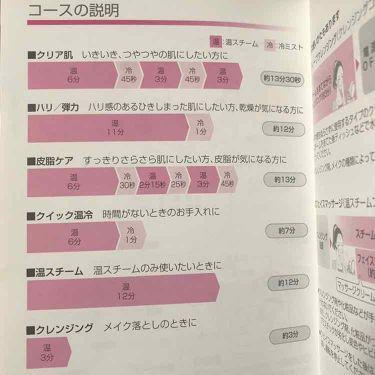 スチーマー ナノケア/Panasonic/スキンケア美容家電を使ったクチコミ(2枚目)