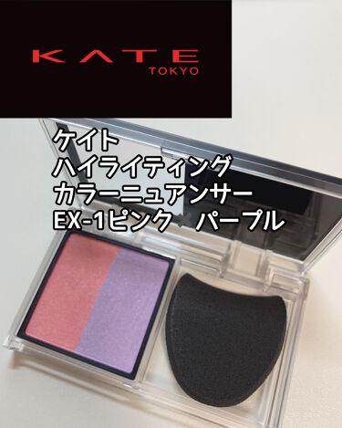 ハイライティングカラーニュアンサー/KATE/パウダーチークを使ったクチコミ(1枚目)