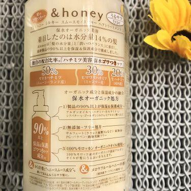 シルキー スムースモイスチャー シャンプー 1.0/ヘアトリートメント 2.0/&honey/シャンプー・コンディショナーを使ったクチコミ(2枚目)