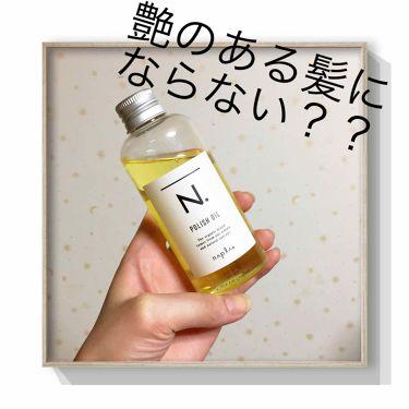 N.ポリッシュオイル/ナプラ/その他スタイリング by ズボラ母