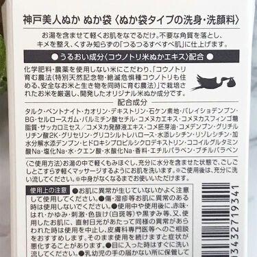 ぬか袋/神戸美人ぬか/その他洗顔料を使ったクチコミ(3枚目)