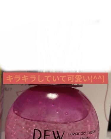 キャビアドットブースター/DEW/ブースター・導入液を使ったクチコミ(2枚目)