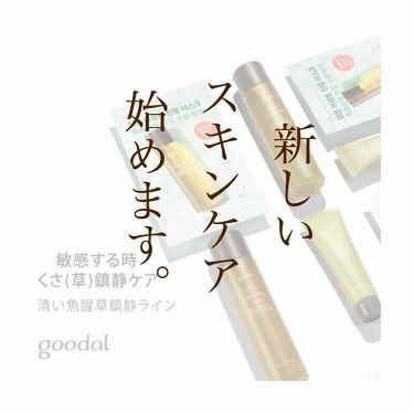 グーダル魚腥草鎮静エッセンス/goodal/化粧水を使ったクチコミ(1枚目)
