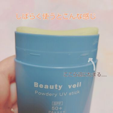 パウダリーUVスティック/Beauty veil/日焼け止め(ボディ用)を使ったクチコミ(2枚目)