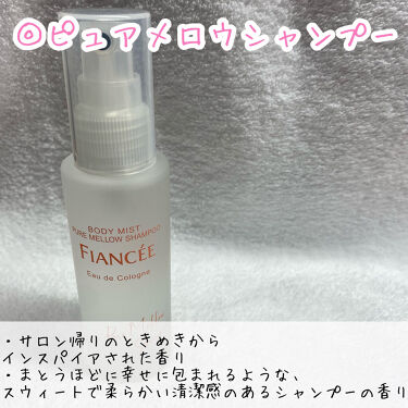ボディミスト ピュアシャンプーの香り/フィアンセ/香水(レディース)を使ったクチコミ(5枚目)