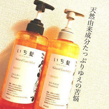 駒さんの「いち髪ナチュラルケアセレクト モイスト シャンプー/トリートメント<シャンプー・コンディショナー>」を含むクチコミ