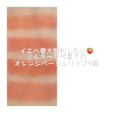 【画像付きクチコミ】ミルキーなオレンジベージュ、赤ぐすみした唇をむっちり可愛いイエベ春ピンクにしてくれるので大好きなんです。しかし世にオレンジ、ベージュと名のつくリップは数あれど、その色はまちまちで赤だったりピンクだったりブラウンだったり…なかなかありそ...