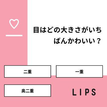 フォロバ100%🙌🥺 on LIPS 「【質問】目はどの大きさがいちばんかわいい?【回答】・二重:57..」(1枚目)