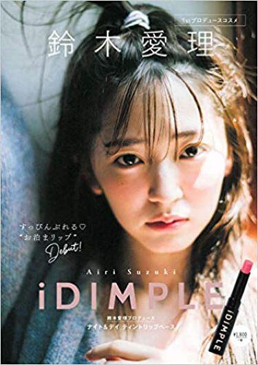 iDIMPLE 鈴木愛理プロデュース ナイト&デイ ティントリップベース 主婦の友社