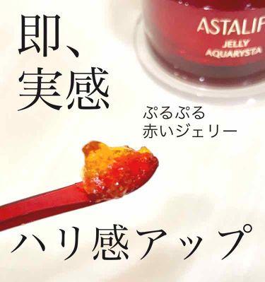 ジェリー アクアリスタ/アスタリフト/美容液を使ったクチコミ(2枚目)