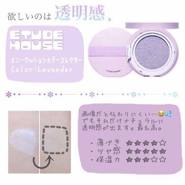 プレシャスミネラル マジカル エニークッション/ETUDE/化粧下地を使ったクチコミ(1枚目)