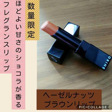 ショコラリップスティック/SHIRO/口紅を使ったクチコミ(1枚目)