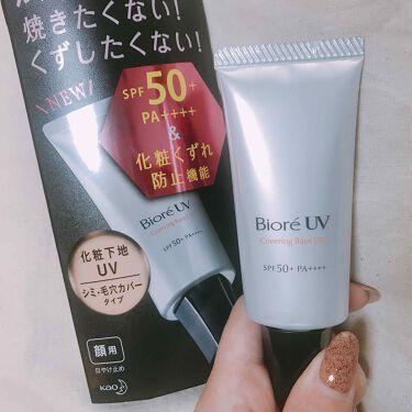 ビオレUV SPF50+の化粧下地UV シミ・毛穴カバータイプ/ビオレ/化粧下地を使ったクチコミ(1枚目)