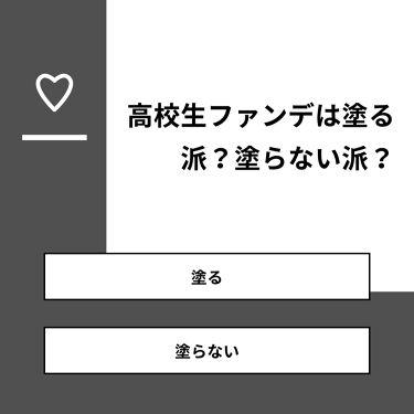 coral_perfume_wuz9 on LIPS 「【質問】高校生ファンデは塗る派?塗らない派?【回答】・塗る:1..」(1枚目)