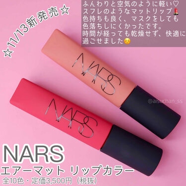 エアーマット リップカラー/NARS/口紅を使ったクチコミ(2枚目)