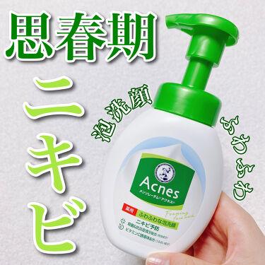 薬用ふわふわな泡洗顔/メンソレータム アクネス/泡洗顔を使ったクチコミ(1枚目)