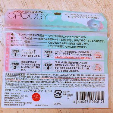 リップバブルパック/CHOOSY/リップケア・リップクリームを使ったクチコミ(2枚目)