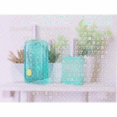 ウォームコットン オードパルファム/クリーン/香水(メンズ)を使ったクチコミ(2枚目)