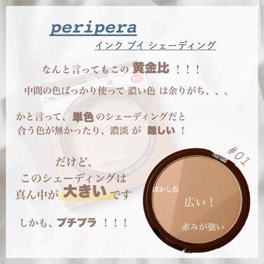インクブイシェーディング/PERIPERA/シェーディングを使ったクチコミ(2枚目)