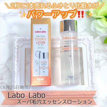 スーパー毛穴エッセンスローション/ラボラボ/化粧水を使ったクチコミ(1枚目)