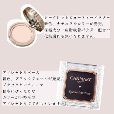 シークレットビューティーベース/CANMAKE/化粧下地を使ったクチコミ(3枚目)