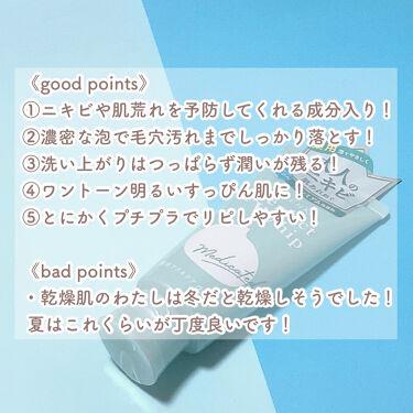 パーフェクトホイップ アクネケア/SENKA(専科)/洗顔フォームを使ったクチコミ(4枚目)