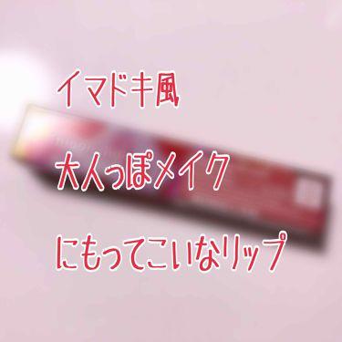 クリームペイント ステインフィット/moonshot/口紅を使ったクチコミ(1枚目)