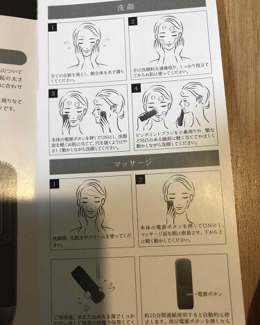 音波振動シリコン洗顔ブラシ/貝印/その他スキンケアを使ったクチコミ(4枚目)