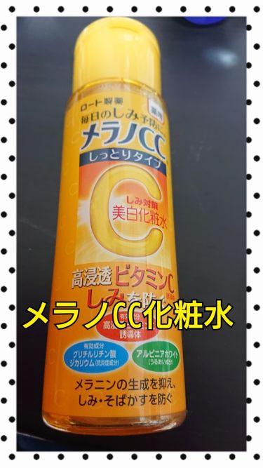薬用しみ集中対策液/メンソレータム メラノCC/美容液を使ったクチコミ(3枚目)