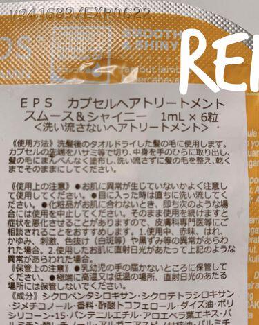 スムース&シャイニー SMOOTH&SHINY【シートタイプ】/ellips/アウトバストリートメントを使ったクチコミ(2枚目)
