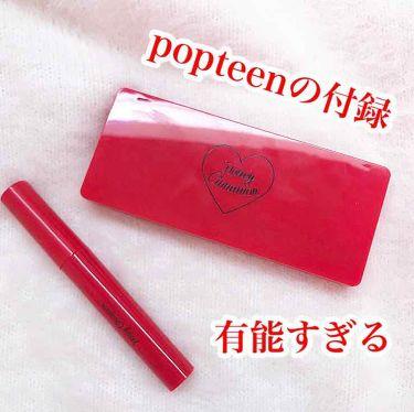 あいさんの「Popteen (ポップティーン)Popteen2019年1月号付録・Honey Cinnamonティントリップ<口紅>」を含むクチコミ
