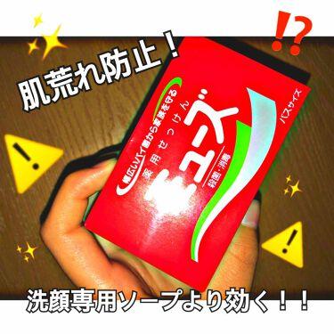 みさきさんの「ミューズ薬用石鹸 ミューズ(固形)<ボディ石鹸>」を含むクチコミ