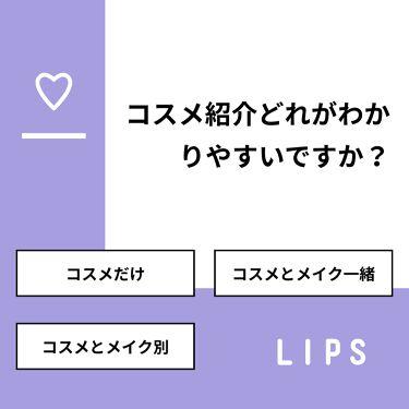いちのくら on LIPS 「【質問】コスメ紹介どれがわかりやすいですか?【回答】・コスメだ..」(1枚目)