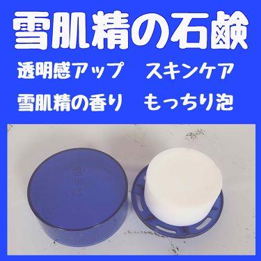 化粧水仕立て 石けん/雪肌精/洗顔石鹸を使ったクチコミ(1枚目)