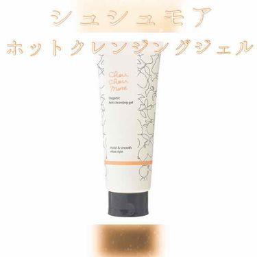 シュシュモア ホットクレンジングジェル/桃谷順天館/クレンジングジェルを使ったクチコミ(1枚目)