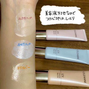 UVウルトラフィットベースEX/CEZANNE/化粧下地を使ったクチコミ(3枚目)