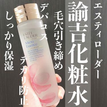 マイクロ エッセンス ローション フレッシュ/ESTEE LAUDER/化粧水を使ったクチコミ(1枚目)