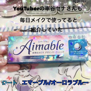 エマーブル オーロラマーブル/ロート製薬のコンタクト/その他を使ったクチコミ(1枚目)