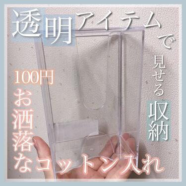 コスメケース/セリア/その他化粧小物を使ったクチコミ(1枚目)