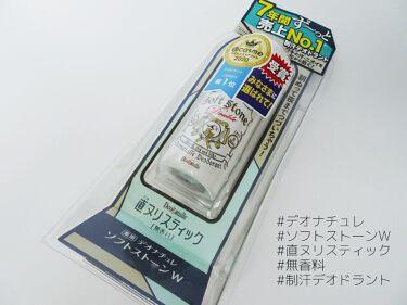 薬用ソフトストーンW/デオナチュレ/デオドラント・制汗剤を使ったクチコミ(4枚目)