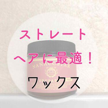 ウルサラワックス/NANACOSTAR/ヘアワックス・クリームを使ったクチコミ(1枚目)