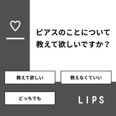 智夏(ともな) on LIPS 「【質問】ピアスのことについて教えて欲しいですか?【回答】・教え..」(1枚目)