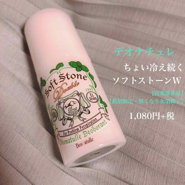 ちょい冷え続くソフトストーンW/デオナチュレ/デオドラント・制汗剤を使ったクチコミ(1枚目)