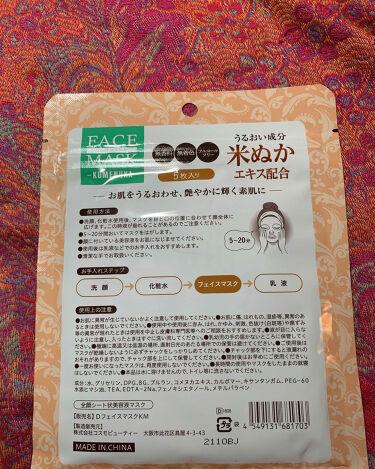 ダイソーパック/DAISO/シートマスク・パックを使ったクチコミ(3枚目)