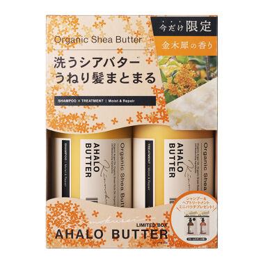 2021/9/22発売 AHALO BUTTER モイスト&リペア シャンプー&ヘアトリートメント 限定セット キンモクセイの香り