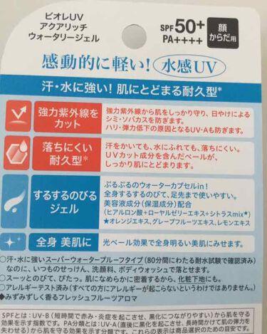 リセッシュ 除菌EX Plus デオドラントパワー(旧)/リセッシュ/その他を使ったクチコミ(2枚目)